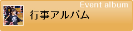 行事アルバム