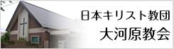 日本キリスト教団 大河原協会